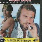 TANGO 2001 Lakis Komninos, Erika Raffael, Dorothy Moore R0 PAL