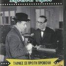 ZITEITAI TIMIOS Fotopoulos,Stavridis,Karagianni,Voutsas R0 PAL