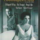 CAT ON A HOT TIN ROOF Paul Newman, Elizabeth Taylor R2 PAL