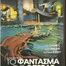 THE PHANTOM OF THE OPERA Lon Chaney,Mary Philbin, Kerry R2 PAL