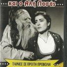 I KYRA FROSYNI KAI O ALI PASSAS Irene Papas, Barkoulis R0 PAL