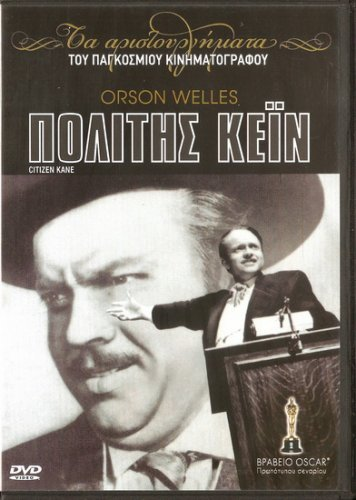 CITIZEN KANE Orson Welles, Joseph Cotten,Everett Sloane R2 PAL