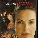 LE ROUGE ET LE NOIR CAROLE BOUQUET, KIM ROSSI STUART R2 PAL only French