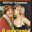 O FAKIRIS    KOSTAS TSAKONAS     GREEK CULT COMEDY R0 PAL
