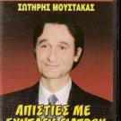 APISTIES ME... SYNTAGI GIATROU  SOTIRIS MOUSTAKAS GREEK R0 PAL