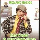 TAMTAKOS, O ELECTRONIKOS MIHALIS MOSIOS, GREEK CULT COM R0 PAL