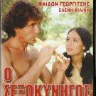 O SEXOKYNIGOS  FAIDON GEORGITSIS,VOGIATZIS,FILINI GREEK R2 PAL
