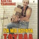 GIA MIA HOUFTA... TOUVLA KostasTSAKONAS Gold comedy R0 PAL