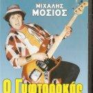 O GYFTOROKAS Mihalis MOSIOS Greek comedy R0 PAL