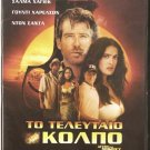 AFTER THE SUNSET PIERCE BROSNAN, SALMA HAYEK, HARRELSON R0 PAL