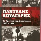 THE CHRONICLES OF GREEK DICTATORSHIP Pantelis VOULGARIS R2 PAL