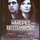 A FEW DAYS IN SEPTEMBER J. BINOCHE, TURTURRO,NOLTE RARE R2 PAL