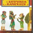 GREEK SHADOW THEATER 2 DIO KALOI GEITONES KARAGIOZIS R0 PAL