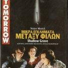 SHALLOW GRAVE Kerry Fox, Chr. Eccleston, Ewan McGregor R2 PAL