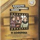 I SOFERINA Aliki Vougiouklaki,Alekos Alexandrakis,Kodou R2 PAL