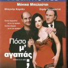COMBIEN TU M'AIMES? Monica Bellucci, Gerard Depardieu R2 PAL only French