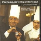 LE GRAND RESTAURANT Louis de Funes,Bernard Blier FRENCH R0 PAL only French