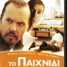 GAME 6 SIX Michael Keaton,Robert Downey Jr.,Ari Graynor R2 PAL
