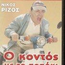 O KONTOS ME TO PAPAKI Nikos Rizos GREEK COMEDY R0 PAL