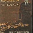 Mikis Theodorakis Farantouri ODYSSIA clips & interview R0 PAL