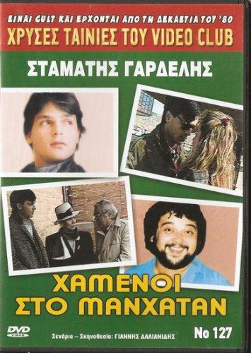 XAMENOI STO MANHATTAN Stamatis Gardelis GREEK R0 PAL