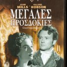 GREAT EXPECTATIONS John Mills, Valerie Hobson    R2 PAL R2 PAL