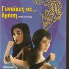 WOMEN ON THE RUN Farini Cheung, Tamara Guo,Wai Tak Wong R2 PAL
