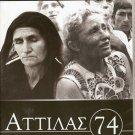 ATTILA 74: THE RAPE OF CYPRUS ATTILAS '74   CACOYANNIS R2 PAL