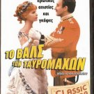 WALTZ OF THE TOREADORS PETER SELLERS, ROBIN, LEIGHTON R2 PAL