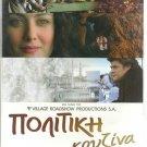 POLITIKI KOUZINA A TOUCH OF SPICE Georges Corraface, Mihailidis, Louizidou 2 DVD