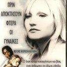 BEFORE WOMEN HAD WINGS Ellen Barkin, Oprah Winfrey PAL R0 PAL original