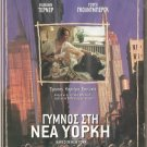 NAKED IN NEW YORK Eric Stoltz,Mary-Louise Parker SEALED R2 PAL original