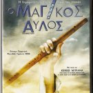 THE MAGIC FLUTE Kenneth Branagh NEW SEALED DVD R2 PAL original