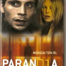 ONE POINT O (PARANOIA 1.0) Jeremy Sisto, Deborah Unger R2 PAL original