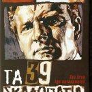 THE 39 STEPS KENNETH MORE, TAINA ELG, BRENDA DE BANZIE R2 PAL original