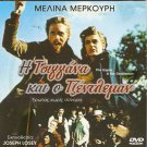 THE GYPSY AND THE GENTLEMAN MELINA MERCOURI, MCGOOHAN R2 PAL