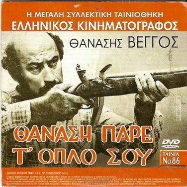 THANASI, PARE T' OPLO SOU  Vengos + CAMPING  Zeffirelli R2 PAL