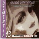 DEMENTIA 13  (FRANCIS FORD COPPOLA) W. CAMPBELL, ANDERS R0 PAL