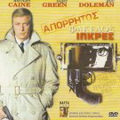 THE IPCRESS FILE    MICHAEL CAINE, NIGEL GREEN, DOLEMAN R0 PAL