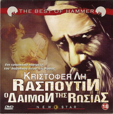 RASPUTIN, THE MAD MONK CHRISTOPHER LEE, BARBARA SHELLEY R0 PAL