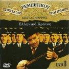 HISTORY OF REBETIKO DVD3 ELLINIKO KRATOS COSTAS FERRIS R0 PAL