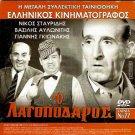 O LAGOPODAROS (Greek) + SUSANNA TUTTA PANNA (Italian) R2 PAL