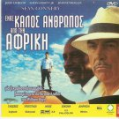 A GOOD MAN IN AFRICA Sean Connery + AMERICAN BUFFALO  R0 PAL