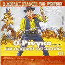 JOHNNY ORO (western) only Italian  + O TAVROMAHOS PROHOREI!..(Greek) R2 PAL