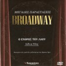 AN ENEMY OF THE PEOPLE, ARTHUR MILLER BROADWAY  J. DALY R0 PAL