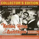 KALOS ILTHE TO DOLLARIO  + POIROT: MURDER ON THE LINKS R2 PAL