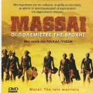 MASAI: THE RAIN WARRIORS PASCAL PLISSON ONLY GREEK SUBS R2 PAL