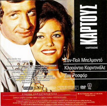 CARTOUCHE only French + NEAR DARK     JEAN-PAUL BELMONDO, CARDINALE R2 PAL