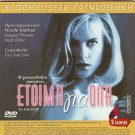 TO DIE FOR + WITHOUT A CLUE NICOLE KIDMAN, DILLON, CAIN R2 PAL