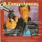 LE PROFESSIONNEL BELMONDO, DESAILLY, HOSSEIN+ DETECTIVE R2 PAL only French